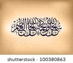 arabic islamic calligraphy of...