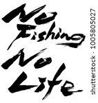 "brush character  ""no fishing no ...   Shutterstock .eps vector #1005805027"