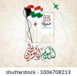 vector of national day in... | Shutterstock .eps vector #1006708213
