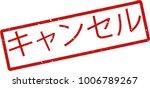vector illustration of red... | Shutterstock .eps vector #1006789267