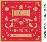 2018 chinese new year template... | Shutterstock .eps vector #1007746423