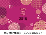 happy new year 2018. template... | Shutterstock .eps vector #1008103177
