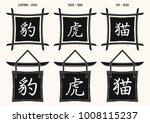 the vector image of hieroglyphs ... | Shutterstock .eps vector #1008115237