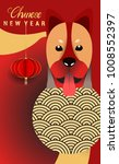 chinese new year 2018 vertical... | Shutterstock .eps vector #1008552397