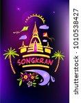 spring songkran festival with... | Shutterstock .eps vector #1010538427