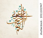 arabic islamic calligraphy from ...   Shutterstock .eps vector #1011101947
