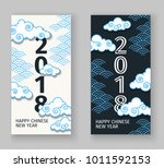 set of two greeting cards for... | Shutterstock .eps vector #1011592153