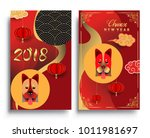 chinese new year 2018 vertical... | Shutterstock .eps vector #1011981697