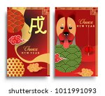 chinese new year 2018 vertical... | Shutterstock .eps vector #1011991093