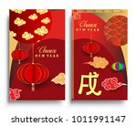 chinese new year 2018 vertical... | Shutterstock .eps vector #1011991147