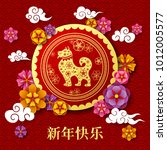 chinese new year 2018 year of... | Shutterstock .eps vector #1012005577