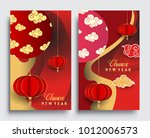 chinese new year 2018 vertical... | Shutterstock .eps vector #1012006573