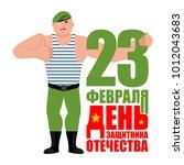 23 february. defender of...   Shutterstock .eps vector #1012043683