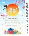 seollal festival poster vector...   Shutterstock .eps vector #1012853287