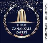 republic of turkey national... | Shutterstock .eps vector #1012894093