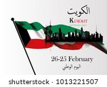 vector illustration of kuwait... | Shutterstock .eps vector #1013221507