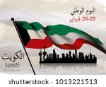 vector illustration of kuwait... | Shutterstock .eps vector #1013221513