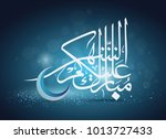 arabic ramadan greetings word ... | Shutterstock .eps vector #1013727433