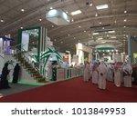 the international exhibition... | Shutterstock . vector #1013849953