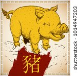 happy pig of the chinese zodiac ... | Shutterstock .eps vector #1014947203