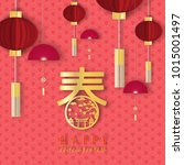 vector chinese new year paper... | Shutterstock .eps vector #1015001497