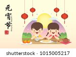 lantern festival or yuan xiao... | Shutterstock .eps vector #1015005217