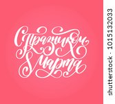 translated from russian happy 8 ... | Shutterstock .eps vector #1015132033