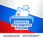 elections of the president of... | Shutterstock .eps vector #1015203637