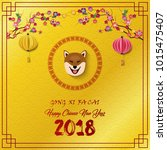 happy chinese new year 2018... | Shutterstock .eps vector #1015475407