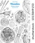 asian food engraved sketch....   Shutterstock .eps vector #1015849153