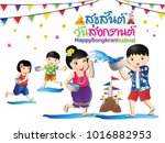 thai alphabet happy songkran... | Shutterstock .eps vector #1016882953