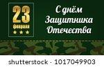 vector lettering illustration... | Shutterstock .eps vector #1017049903