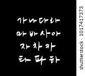 korean alphabet   handwritten... | Shutterstock .eps vector #1017417373