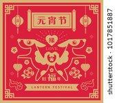 happy lantern festival or...   Shutterstock .eps vector #1017851887