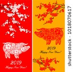 happy chinese new year 2018... | Shutterstock .eps vector #1018070617