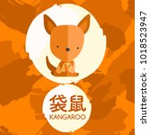 kangaroo   set of adorable baby ... | Shutterstock .eps vector #1018523947