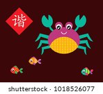 crab greeting card with chinese ... | Shutterstock .eps vector #1018526077