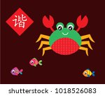 crab greeting card with chinese ... | Shutterstock .eps vector #1018526083