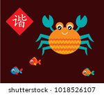 crab greeting card with chinese ... | Shutterstock .eps vector #1018526107
