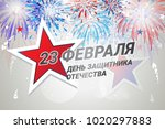 defender of the fatherland day... | Shutterstock .eps vector #1020297883