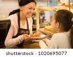attractive mature asian female... | Shutterstock . vector #1020695077