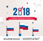 russian presidential election...   Shutterstock .eps vector #1020916567
