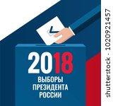 presidential election banner...   Shutterstock .eps vector #1020921457