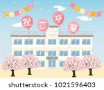 cards to celebrate the school... | Shutterstock .eps vector #1021596403