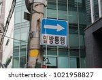 korean one way street sign.... | Shutterstock . vector #1021958827