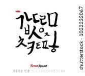 korean alphabet   handwritten... | Shutterstock .eps vector #1022232067