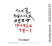 korean alphabet   handwritten... | Shutterstock .eps vector #1022232157