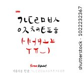 korean alphabet   handwritten... | Shutterstock .eps vector #1022232367