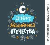 typography for 23 february... | Shutterstock .eps vector #1022829847