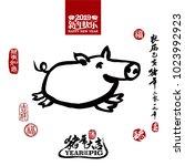 vector illustration of pig.... | Shutterstock .eps vector #1023992923